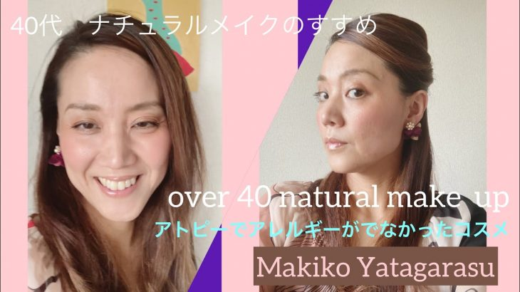 natural make up look 40代ブラウン系ナチュラルメイクアップ|| アトピー肌でも大丈夫だったコスメ紹介||zara||only minerals